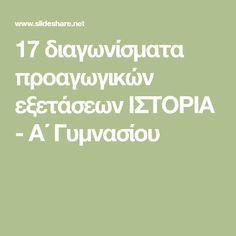 17 διαγωνίσματα προαγωγικών εξετάσεων ΙΣΤΟΡΙΑ - Α΄ Γυμνασίου Greek, Greece