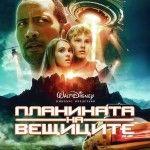 Планината на Вещиците / Race to Witch Mountain (2009)