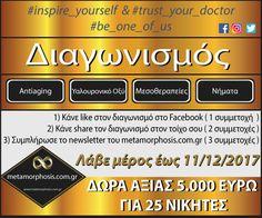 192f3eb86520 Διαγωνισμός metamorphosis με δώρα αισθητικής ιατρικής αξίας €5.000 για 25  νικητές http