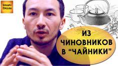ИЗ ЧИНОВНИКОВ В БИЗНЕС НА ЧАЕ - чайный мастер о том, как ушел из правите...
