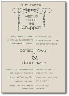 Lovely Chuppah Make your Hebrew and English invitation stand out with bright white or ecru stock with Lovely Chuppah.