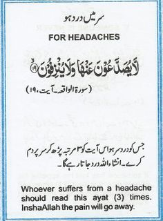 Best Inspirational Quotes About Life QUOTATION - Image : Quotes Of the day - Life Quote For Headaches Sharing is Caring - Keep QuotesDaily up, share this Quran Quotes Inspirational, Islamic Love Quotes, Muslim Quotes, Religious Quotes, Hadith Quotes, Allah Quotes, Urdu Quotes, Arabic Quotes, Islam Hadith