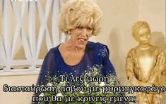 Ντένη Μαρκορά Funny Greek Quotes, Greek Memes, Funny Quotes, Tv Quotes, Movie Quotes, Motivational Quotes, Life Quotes, Series Movies, Just For Laughs