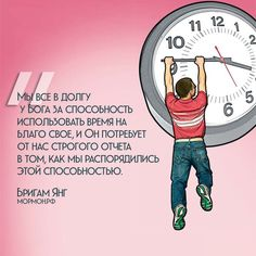 Мы должны посвящать наше время тому, что имеет наибольшую ценность.  #моромны #цихспд #цитата #время #вера  #mormons #lds #quote #time #faith