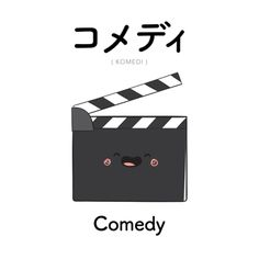 Learn Japanese, one word at a time! Cute Japanese Words, Learn Japanese Words, Japanese Funny, Japanese Quotes, Japanese Phrases, Study Japanese, Japanese Culture, Learning Japanese, Japanese Things