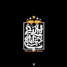لا أبرح حتي أبلغ Arabic Calligraphy Design, Arabic Design, Word Design, Islamic Calligraphy, Arab Typography, Typography Quotes, Love In Arabic, Arabic Art, Graphic Design Cv
