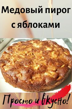 I suggest you try apple-honey pie according to this recipe. The cake turns out to be rich, fragrant with a crispy barrel, as we all love. Prescription cooking (See website) # Recipes # Sweets # Food # Baking Russian Dishes, Russian Recipes, Honey Pie, Almond Cakes, Pastry Cake, Unique Recipes, Different Recipes, Winter Food, Tasty Dishes