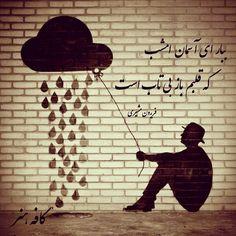 فریدون مشیری ⚫  ببار ای آسمان امشب که قلبم باز بی تاب است نه روز آرامشی در دِل  نه شب در چشم من خواب است.. . #فریدون_مشیری #كافه_هنر .  #عشق  #عاشقانه #شعر #غزل #پارسی #فارسی  #شاعر  #سپید