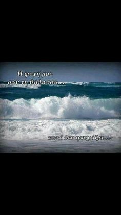 Η ψυχή μου σαν τη θάλασσα...Ποτέ δεν ησυχάζει... Greek Quotes, Some Words, Picture Quotes, Karma, Me Quotes, Psychology, Lyrics, How Are You Feeling, Wisdom
