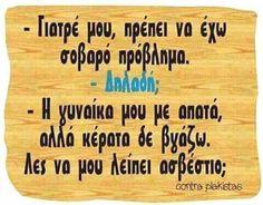 Greek Quotes, Jokes, Lol, Funny, Smile, Humor, Husky Jokes, Animal Jokes, Smiling Faces