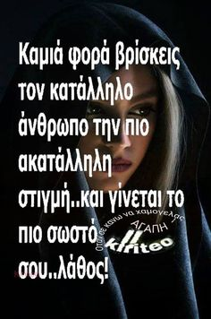 First Date Quotes, Greek Quotes, Dating Quotes, Deep Thoughts, Good Vibes, Love Life, Picture Quotes, Cool Words, Erotic