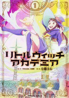 Portada del primer tomo del Manga de Little Witch Academia!! A la venta el 26 de mayo.