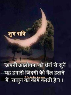 marathi shubh ratri hd