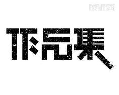 作品集字体设计 Chinese Typography, Vintage Typography, Typography Letters, Typography Design, Lettering, Word Design, Type Design, Layout Design, Icon Design
