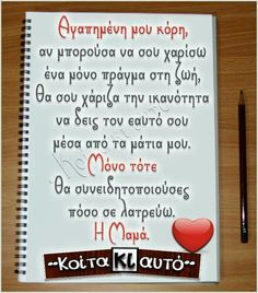 Unique Quotes, Clever Quotes, Inspirational Quotes, Facebook Humor, Good Night Quotes, Greek Quotes, Finding Joy, Holidays And Events, Deep Thoughts