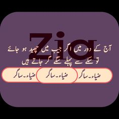 Urdu Thoughts, True Words, Quotes, Movie Posters, Beauty, Quotations, Film Poster, Beauty Illustration, Quote