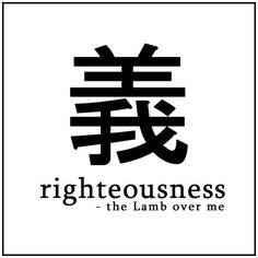 "Traditional Chinese character for 'Righteousness' (the Lamb over me) ""...being righteous is really really nothing to do with us as Christians, it's all about Jesus."""