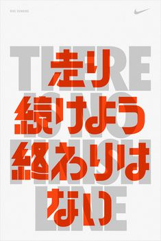 "Shun Sasaki — Ayond — Tokyo, Japan What is the most memorable piece of typography you have come across? ""Gummedap Typography by Shuetsu Sato. Typography Layout, Typography Letters, Typography Poster, Lettering, Japanese Logo, Japanese Typography, Japanese Graphic Design, Nike Poster, Poster S"