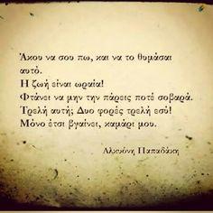 Οnly this way Simple Short Quotes, Short Funny Quotes, Life Motto, Lol So True, Simple Words, Meaning Of Life, Greek Quotes, Picture Quotes, Wise Words