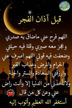 Eid Mubrak, Coran Islam, Facial Massage, Morning Quotes, Allah, Religion, Knowledge, How To Remove, Beautiful Lyrics