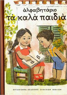 εξωφυλλα παλιων σχολικων βιβλιων - Αναζήτηση Google Greece Photography, Vintage Photography, Retro Poster, Vintage Posters, Halle, Old Photos, Vintage Photos, Greek Language, Greek Art