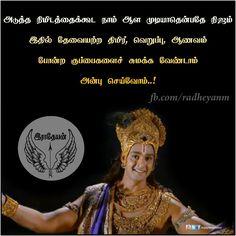 Radheyan Quotes No.96 Tamil Motivational Quotes, Gita Quotes, Inspirational Quotes, Famous Quotes, Best Quotes, Mahabharata Quotes, Lord Krishna, Shiva, Sanskrit Mantra