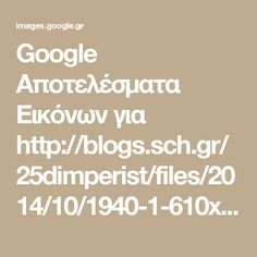 Google Αποτελέσματα Eικόνων για http://blogs.sch.gr/25dimperist/files/2014/10/1940-1-610x250.jpg