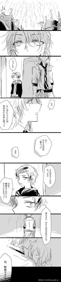「文アルいろいろ4」/「日和」の漫画 [pixiv]