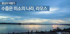 동남아 여행기! 수줍은 미소의 나라, 라오스 http://www.insightofgscaltex.com/?p=26214