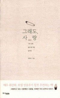 그래도 사랑/정현주 Call Number: KOR 895.785 CHONG HYON-JU [Feb 2014]