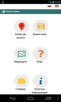 Are you traveling to Region Sliven?<p>This is a free tourism mobile application for the Bulgarian destinations – the towns Sliven, Kotel, Tvarditsa and Zheravna village. Here you will receive detailed information about the sights of the towns, landmarks,