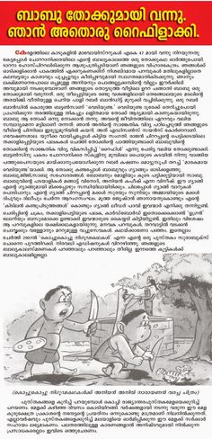 Chenkanalukalum Chempakapookkalum: The story of a 'Gun'