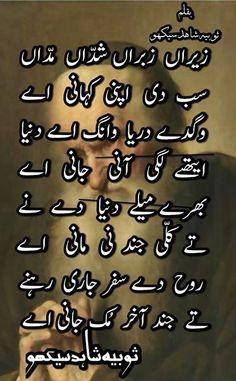 Urdu Quotes Islamic, Sufi Quotes, Poetry Quotes In Urdu, Wise Quotes, Quotations, Baba Bulleh Shah Poetry, Sufi Poetry, Punjabi Poems, Urdu Funny Quotes