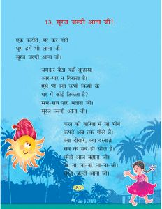 NCERT/CBSE class 2 Hindi book Rimjhim Best Poems For Kids, Hindi Rhymes For Kids, Rhyming Poems For Kids, Funny Poems For Kids, Hindi Poems For Kids, Poetry For Kids, English Moral Stories, Moral Stories In Hindi, Moral Stories For Kids