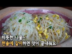 K Food, Korean Food, Cabbage, Cooking Recipes, Vegetables, Events, Holidays, Holidays Events, Korean Cuisine