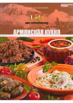 Армянская кухня by LavenderSky - issuu