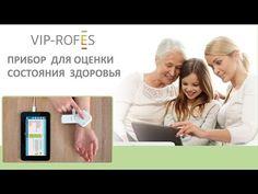 ЭКСПРЕСС - ДИАГНОСТИКА СОСТОЯНИЯ ЗДОРОВЬЯ. VIP-ROFES.