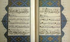 Ahmed Şemseddin Karahisari – Kur'an'la Ülfet Platformu Books, Libros, Book, Book Illustrations, Libri