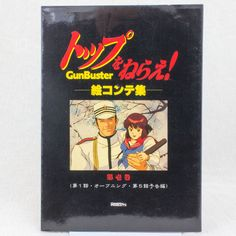 Gun Buster Storyboards Book Vol.01 Top wo Nerae! Anno Hideaki JAPAN ANIME