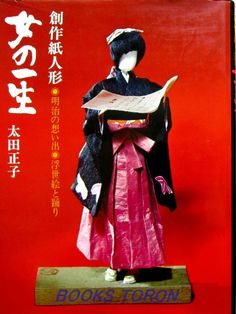 Very Rare! Creation Paper Doll-Life of the Woman /Japanese Washi Paper Doll Book
