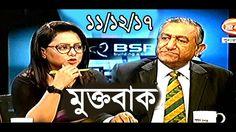 Live popular Bangla Talk Show Muktobak  on 11 December 2017 bd online  Bangla Talk Shows News Sho https://youtu.be/6zxfUWHcoNY
