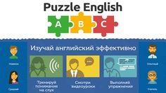 Пазл Инглиш - учим английский язык онлайн. Puzzle English - английский н...