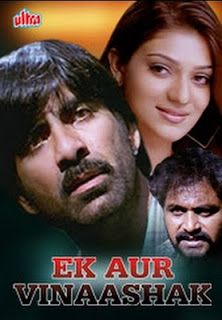 #EkAurVinashak - Enjoy the superhit Hindi dubbed movie Ek Aur Vinashak starring #RaviTeja and #Seeya exclusively on #MyBollywoodStars #HindiDubbedMovies #IndianMOives #BollywoodMovies #HindiMovies