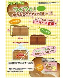 Mini Royal Soft Scented Bread Loaf Squishy Mascot with Ball Chain