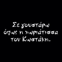 Find images and videos about greek quotes, greek and ellinika on We Heart It - the app to get lost in what you love. New Quotes, Wisdom Quotes, All You Need Is Love, Just In Case, Funny Picture Quotes, Funny Quotes, Life In Greek, Funny Greek, Funny Statuses