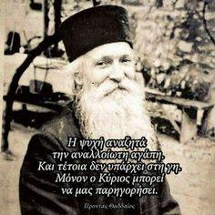 η εν χριστω ερωτικη αγαπη.. Pray Always, Orthodox Christianity, Christian Faith, Believe, Spirituality, Quotes, Life, Believe In God, Qoutes