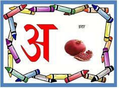 Hindi Vowel with one vocab word Nursery Worksheets, Alphabet Worksheets, Preschool Worksheets, Tracing Worksheets, Hindi Alphabet, Alphabet Charts, Hindi Worksheets, Flashcards For Kids, Short Stories For Kids
