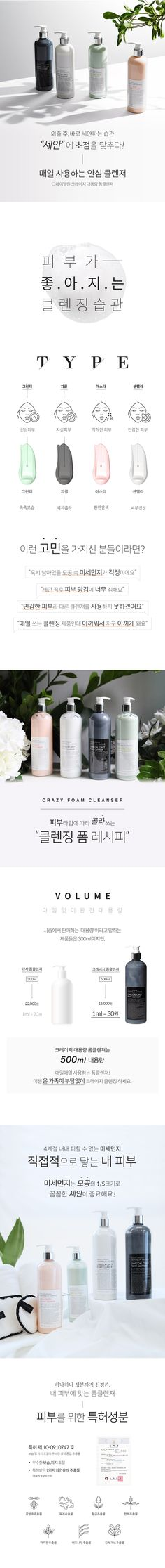 cosmetic, event page, k-beauty, layout design Cosmetic Packaging, Beauty Packaging, Packaging Design, Web Layout, Layout Design, Page Design, Web Design, Free Banner Templates, Best Banner