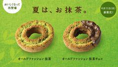 Mister Donut - Summer New Flavor!