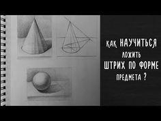 Основы СВЕТОТЕНИ в Рисунке Карандашом / Учимся РИСОВАТЬ карандашом - YouTube